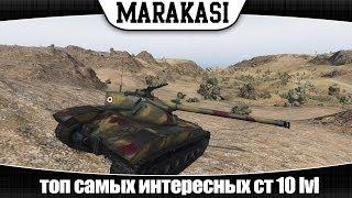 World of Tanks топ самых интересных средних танков 10 уровня