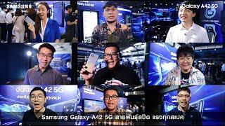 Galaxy A42 5G: สมาร์ทโฟนสายพันธุ์สปีด แรงทุกสเปคที่ทุกเสียงยืนยัน | Samsung