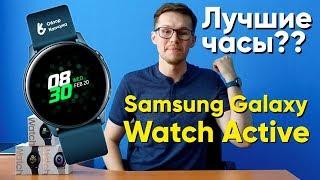 Samsung Galaxy Watch Active (2019) - Розпакування. Докладний огляд + біг з годинником 21 км