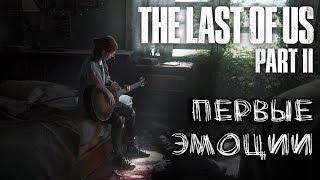 The Last of Us: Part II - Первые эмоции. Реакция на второй трейлер.