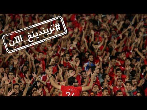 الأهلي المصري يتربع على عرش تويتر  - نشر قبل 17 ساعة