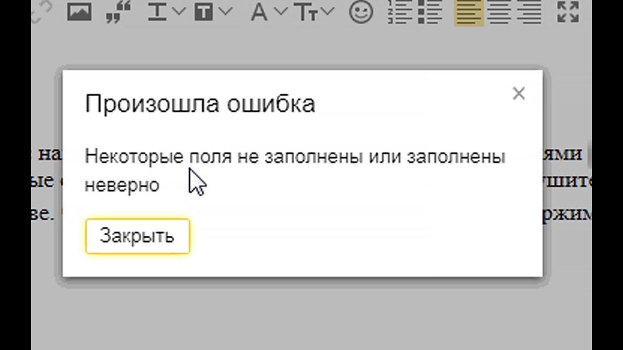 Яндекс почта. Произошла ошибка. Некоторые поля не ...