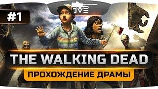 Драма в The Walking Dead #1. Я не плачу, просто что-то в глаз попало...