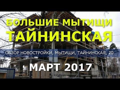 Новостройки Москвы и Московской области: отзывы, цены и