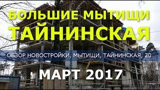видео ЖК Спутник в Мытищах - официальный сайт ????,  цены от застройщика ИНВЕСТ-СТРОЙ ГК, квартиры в новостройке