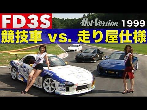 FD3S 競技車両 vs. 走り屋仕様【Best MOTORing】1999