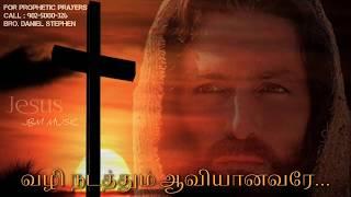 Tamil Christian Song - Engalukule Vasam Seiyum - JBM HOLY MUSIC
