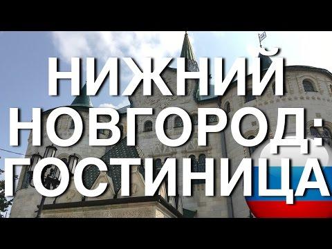 ПУТЕШЕСТВИЕ ПО РОССИИ: ГОСТИНИЦА В НИЖНЕМ НОВГОРОДЕ. HOTEL ROOM TOUR