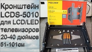 "Кронштейн для LED | LCD телевизора | LCDS-5010 | наклонный | 20"" 40"" дюймов | обзор | установка"