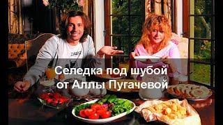 Рецепты Аллы Пугачевой: селедка под шубой и котлеты с яблоками