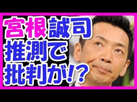【衝撃】宮根誠司、実は関ジャニ∞とは仲が良くなかった?渋谷すばるの気持ちを分かってない!