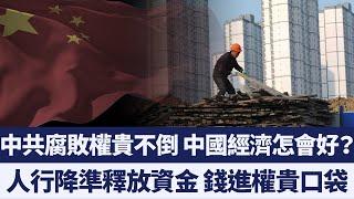 中共降準放款救經濟 專家:衍生更大金融風暴|新唐人亞太電視|20190916