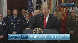 НОВОСТИ. ИНФОРМАЦИОННЫЙ ВЫПУСК 13.12.2017