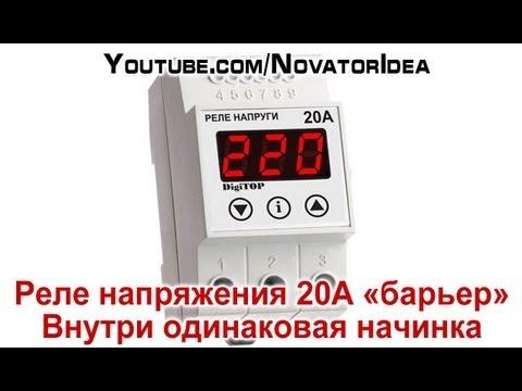 Реле напряжения РНм-1-40 t - обзор - YouTube