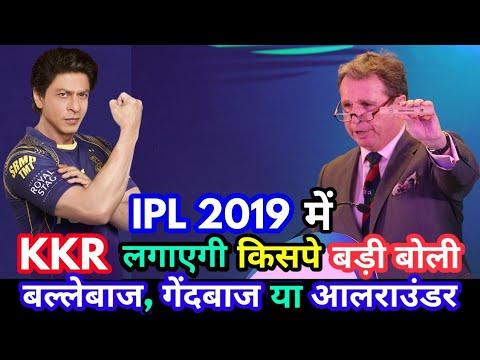 जानिए 2019 के IPL Auction में KKR की टीम किन खिलाड़ियों को खरीदने के लिए ज्यादा बड़ी बोली लगाएगी ||