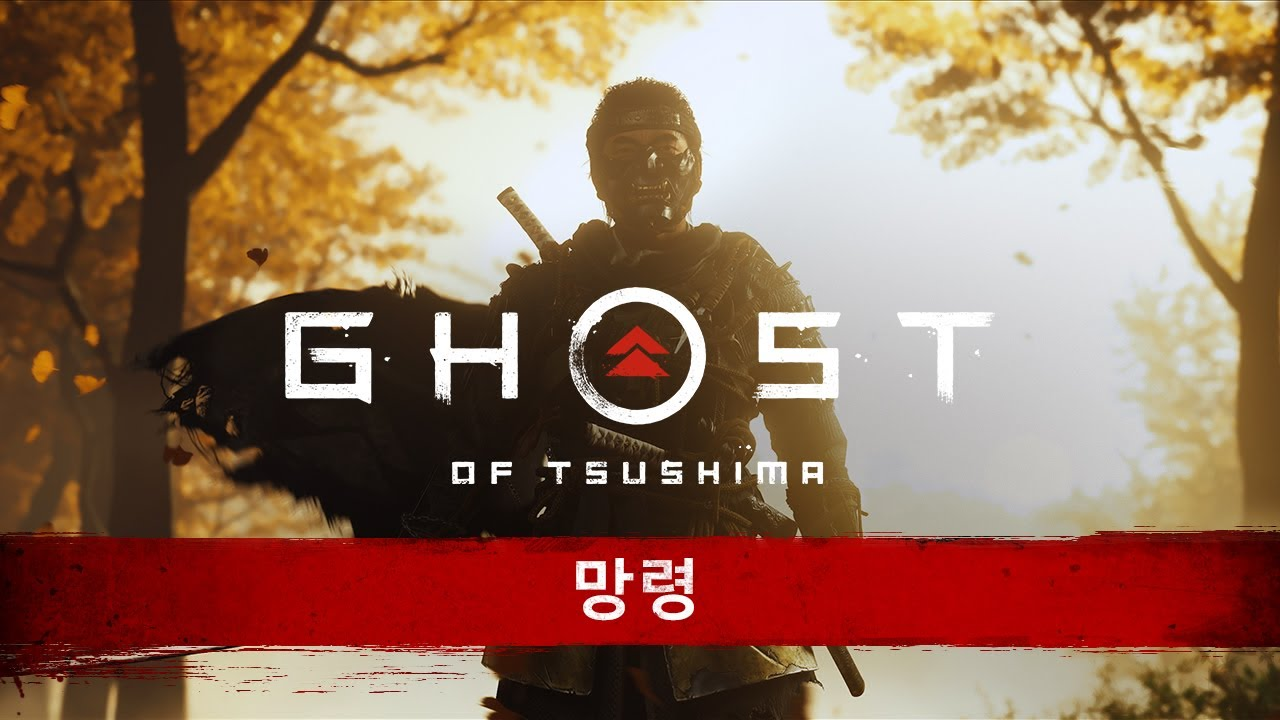 PS4 I Ghost of Tsushima - 망령 트레일러 (4K)
