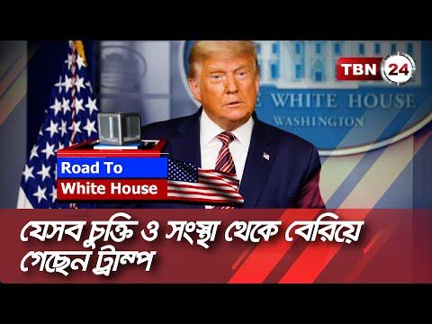 যেসব চুক্তি ও সংস্থা থেকে বেরিয়ে গেছেন ট্রাম্প | Road To White House | Ep 07