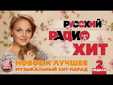 Скачать русское радио хит-парад этой недели.