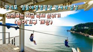 [38살아줌마의갬성캠핑지기] 서핑하면 만리포/만리포야영…