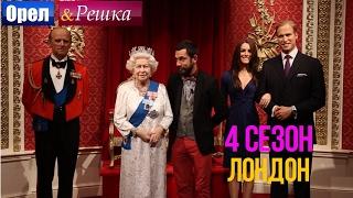 Орел и решка. 4 сезон - Англия | Лондон(
