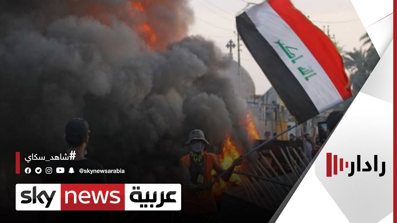 مناصرو الحشد الشعبي يتظاهرون ضد نتائج الانتخابات العراقية | #رادار  - 17:55-2021 / 10 / 19
