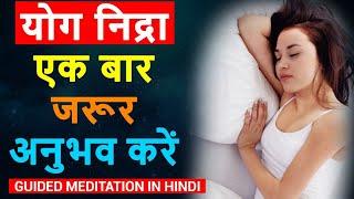 #Sleep Yog Nidra | Guided Meditation in Hindi | Dr.Peeyush Prabhat