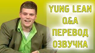 Yung Lean   Full Q&A ( РУССКАЯ ОЗВУЧКА / ПЕРЕВОД ) ПРО НОВЫЙ АЛЬБОМ, ТВОРЧЕСТВО И Т.Д.