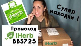 IHerb доставка Какие ВИТАМИНЫ выбрать ДЕЛЮСЬ ссылками Омега 3 Витамин Д Мой ВЫБОР ПРОМОКОД