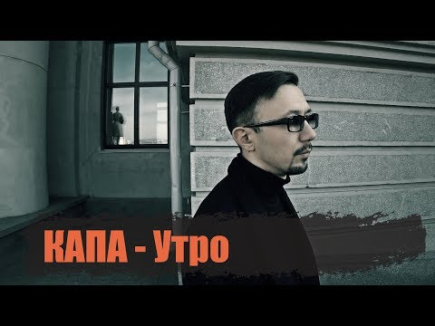 Смотреть клип Капа - Утро