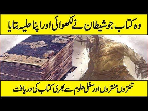 Codex Gigas Or Devils Bible Documentary In Urdu Hindi - YouTube