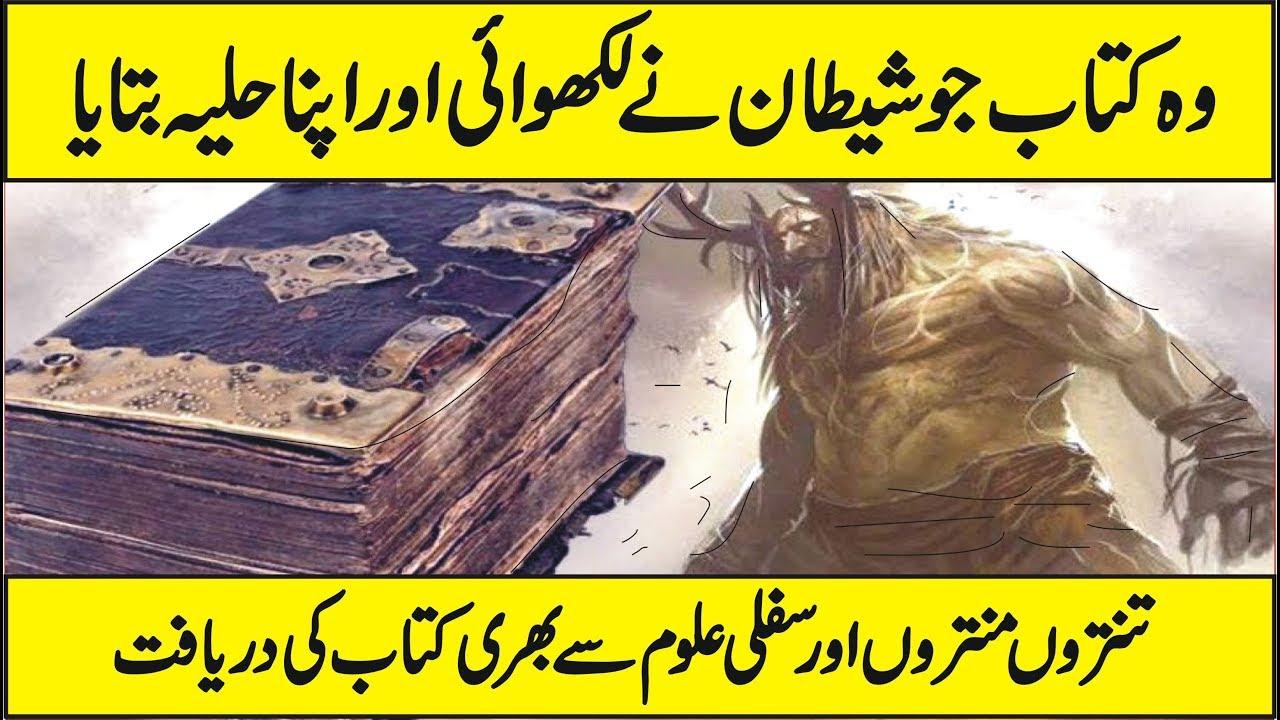 Codex Gigas Or Devils Bible Documentary In Urdu Hindi