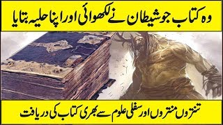 Codex Gigas Or Devils Bible Documentary In Urdu Hindi