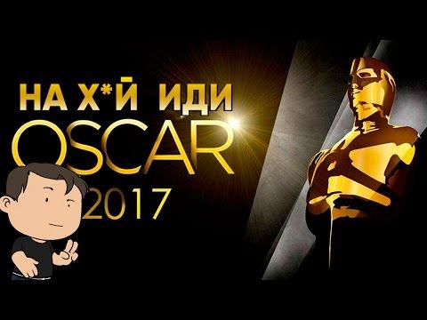 ОСКАР 2017 - СОСЁТ! ЛАЛА ЛЭНД ФИЛЬМ ГОДА! (НЕТ) [БОМБАЛЕЙЛО]