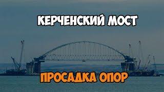 беда Приворот просадка опор крымского моста известные стихотворения поэтов