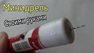 видео Мини дрель своими руками: способ изготовления