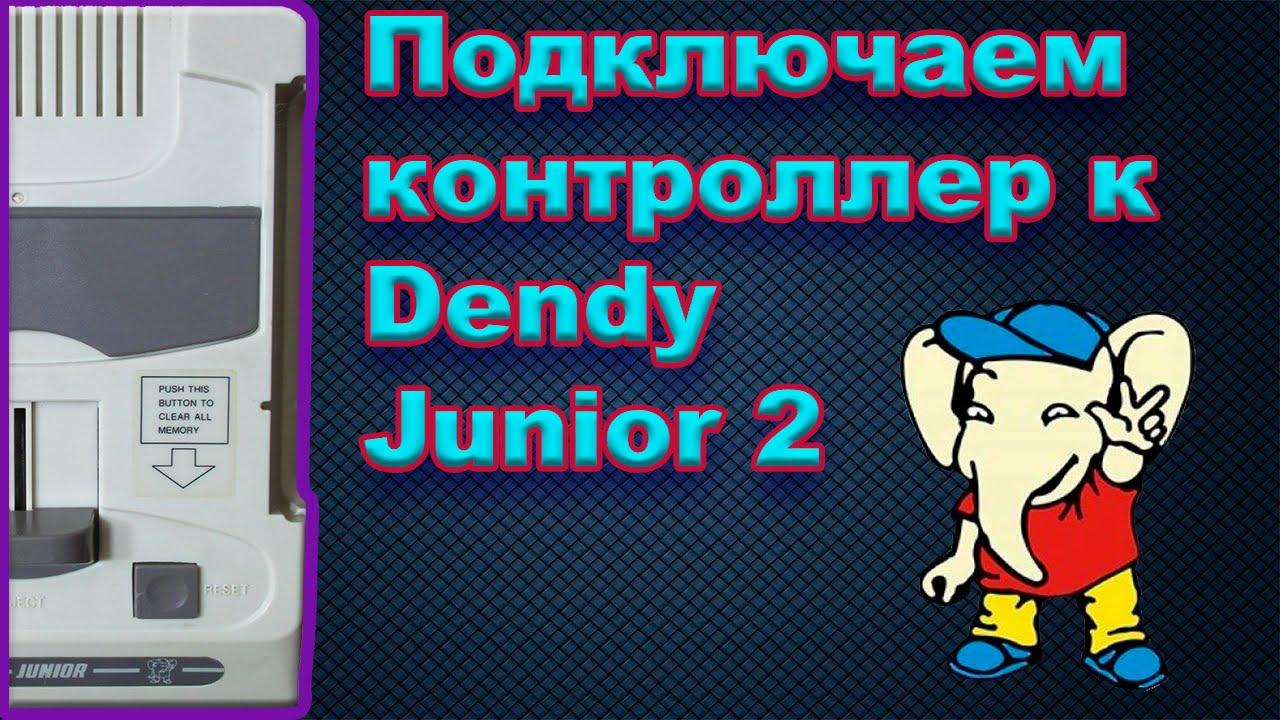 Игровая приставка dendy junior в интернет-магазине кей: информация о наличии и ценах, описание, фото и отзывы. Заказ через интернет и по.