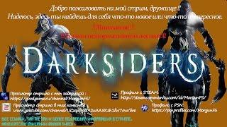 darksiders ii прохождение часть 14 тайд операция свежести ч1