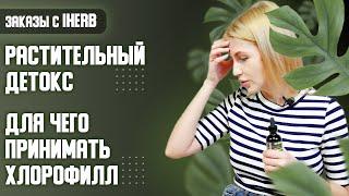 постер к видео Хлорофилл с IHerb - чудо природы. Как и для чего применять хлорофилл. Лайфхаки для здоровья