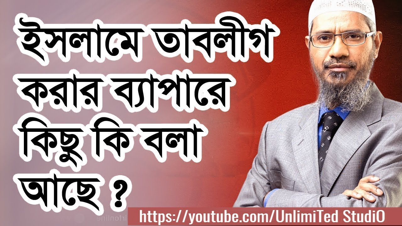 Youtube zakir naik lectures bangla