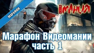 Crysis 2 - Марафон. Часть 1
