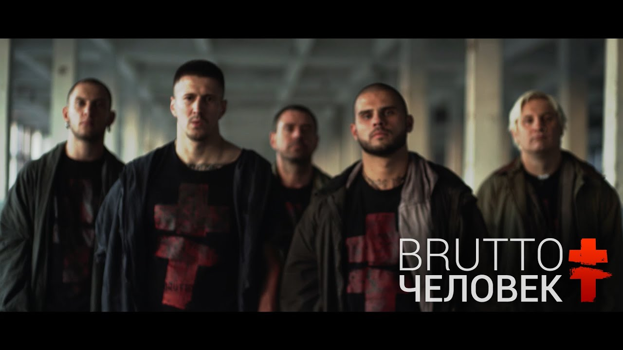 BRUTTO - Человек [Official Music Video]