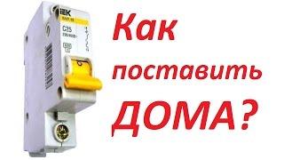видео Что такое автомат электрический