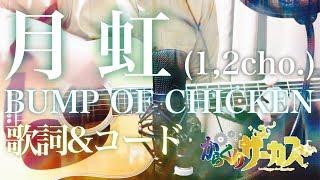 【超弾き語り】月虹 gekko (1,2cho) / BUMP OF CHICKEN 【からくりサーカス karakuri circus ED3】 《弾き語り・acoustic》