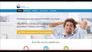 Супер заработок в интернете c SalesProcessing