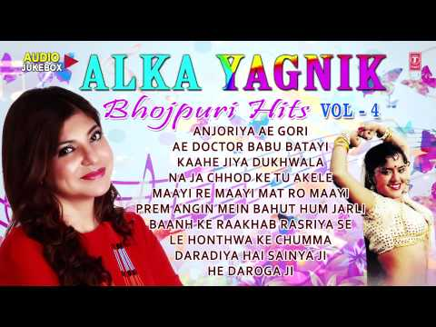 Alka Yagnik  Bhojpuri Hits  Audio Songs Jukebox  Vol4