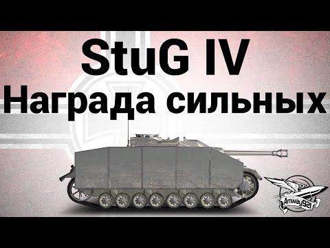 StuG IV - Награда сильных