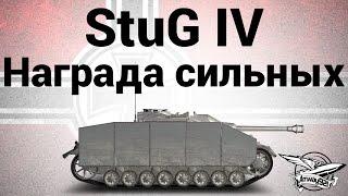 StuG IV - Награда сильных(Да кому нужен этот Объект 260?! Вот StuG IV - совсем другое дело. На канале каждый день выходит лёгкое и познавате..., 2015-10-13T04:00:00.000Z)
