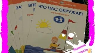 """серия """"Умные книжки"""" от года до 2 лет #Развивающие пособия для детей от 1 до 2 лет"""