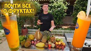 Обзор на местные фрукты! Как выбрать? Кто спелый?
