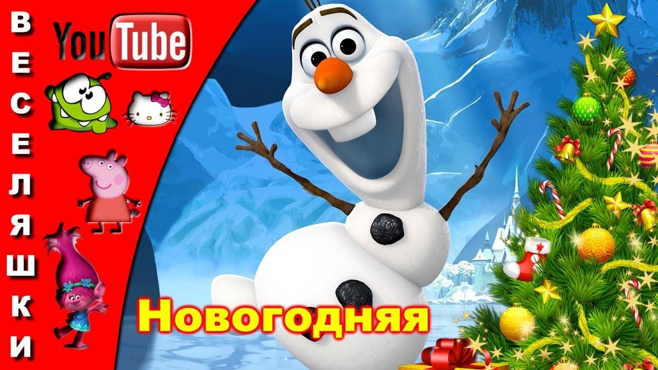 Крем марго — с чистого листа весёлая песня про новый год  снеговик — нос морковкой.